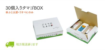 30個入りタマゴBOX(ふじ太郎・うすべに)地方発送承ります。